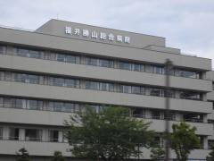 福井勝山総合病院