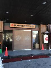 大江戸温泉物語城崎温泉 きのさき