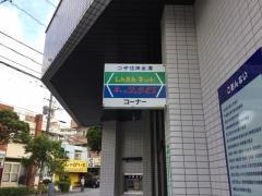 コザ信用金庫浦添支店