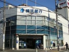 横浜銀行中央林間支店