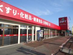 ゴダイ薬局田寺店