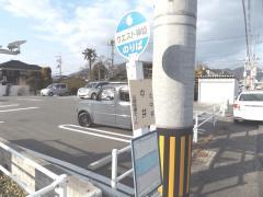 「中井」バス停留所