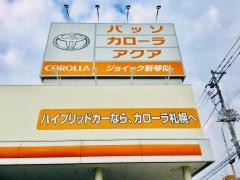 トヨタカローラ札幌 ジョイック新琴似店