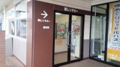 駅レンタカー銚子駅営業所
