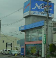 ネッツトヨタ山口末武店