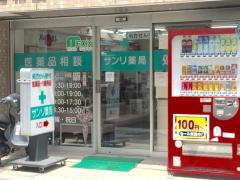 サンリ薬局白幡店