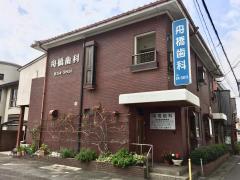 舟橋歯科医院