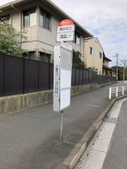 「貫団地口」バス停留所
