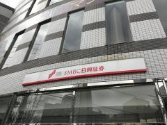SMBC日興証券株式会社 青葉台支店
