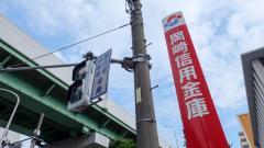 岡崎信用金庫大池町支店