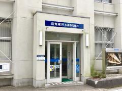 滋賀銀行永源寺代理店