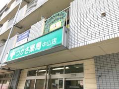 つかさ薬局中山店