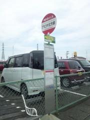「アピタ北方前」バス停留所