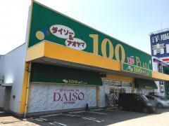 ダイソー&アオヤマ新福岡新宮店