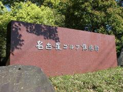 名古屋ゴルフ倶楽部和合コース