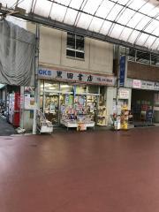 黒田書店本町店