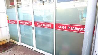 スギ薬局大治店
