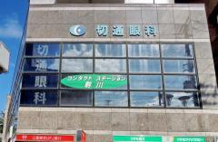 切通眼科駒川診療所