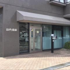田代歯科診療所