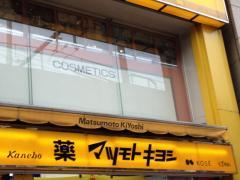マツモトキヨシ上野アメ横Part1店