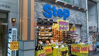 SteP 姫路2号店