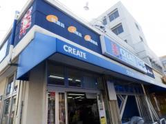 クリエイトエス・ディー大田区上池台店