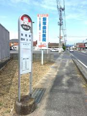 「味噌農」バス停留所