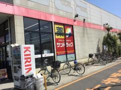 サンドラッグ小金井梶野町店