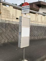 「津田グリーンタウン前」バス停留所