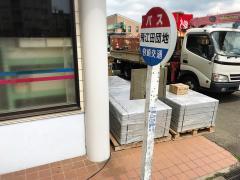 「飛江田団地」バス停留所