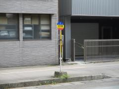 「中通6郵便局前」バス停留所