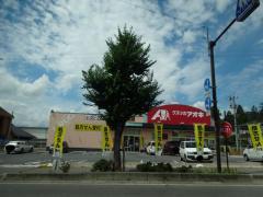 クスリのアオキ上田中央北店
