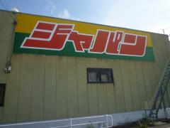 ジャパン宝塚店
