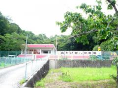 沼田東幼稚園