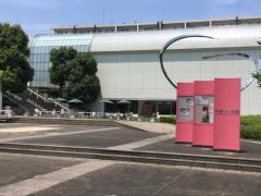 平塚市美術館
