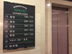 ビジネスホテルWAKABA
