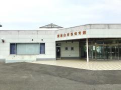 東松山市民体育館