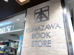 くまざわ書店京都ポルタ店