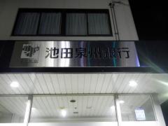 池田泉州銀行岬町支店