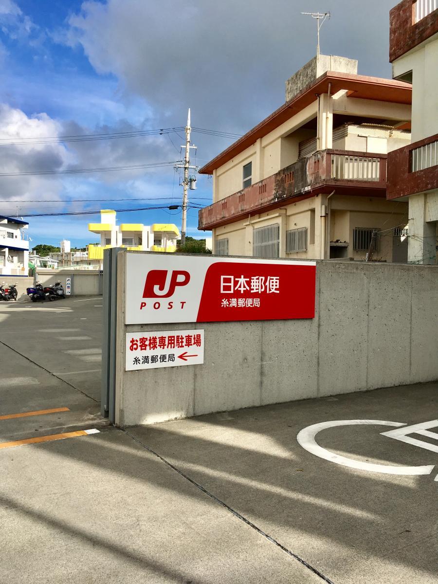 糸満郵便局(糸満市)の投稿写真...