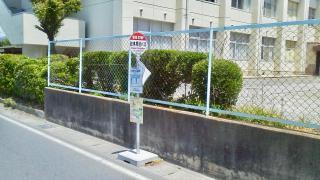 「県ケ丘高校」バス停留所
