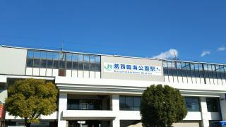葛西臨海公園駅