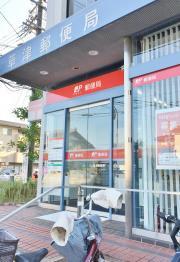 草津郵便局