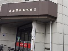 岡地証券株式会社 桑名支店