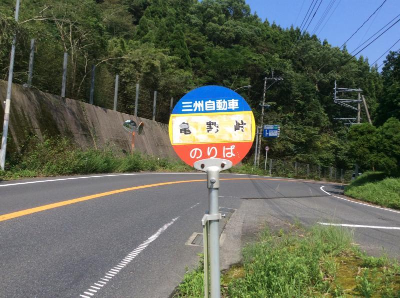 亀割峠」バス停留所(霧島市)の...