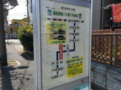 「川口東高校入口」バス停留所