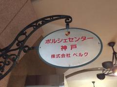 ポルシェセンター神戸