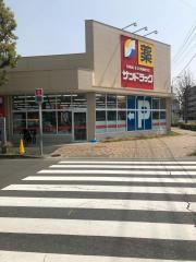 サンドラッグ東長沼店
