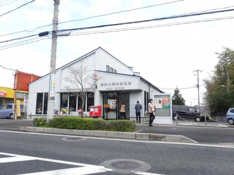浦和大間木郵便局(さいたま市緑...