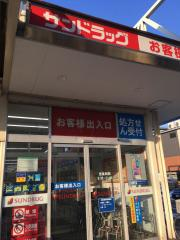 サンドラッグ川口前川店